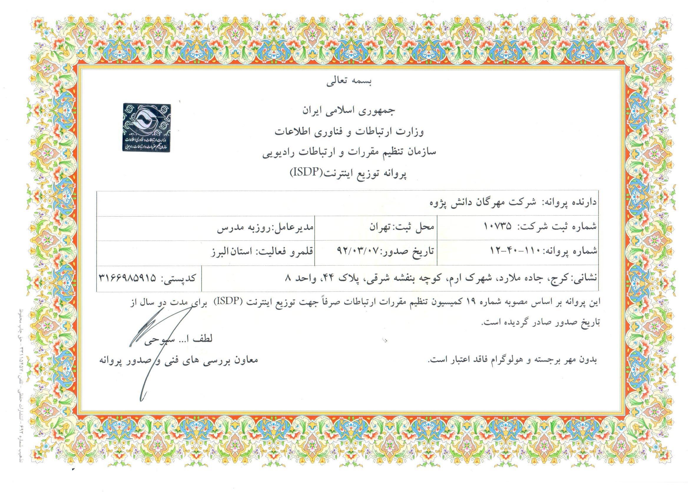 پروانه ISDP در استان البرز