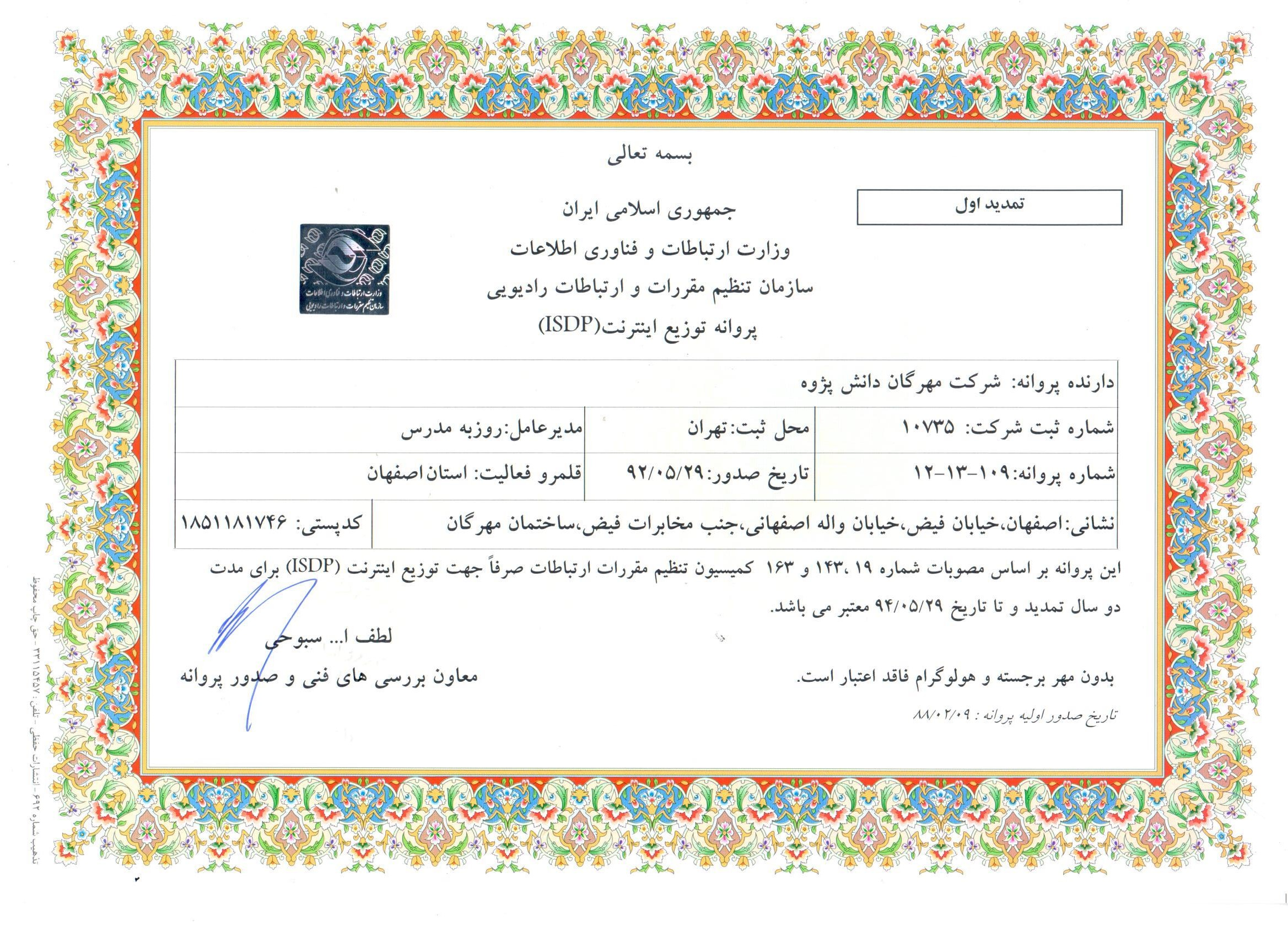پروانه ISDP در استان اصفهان