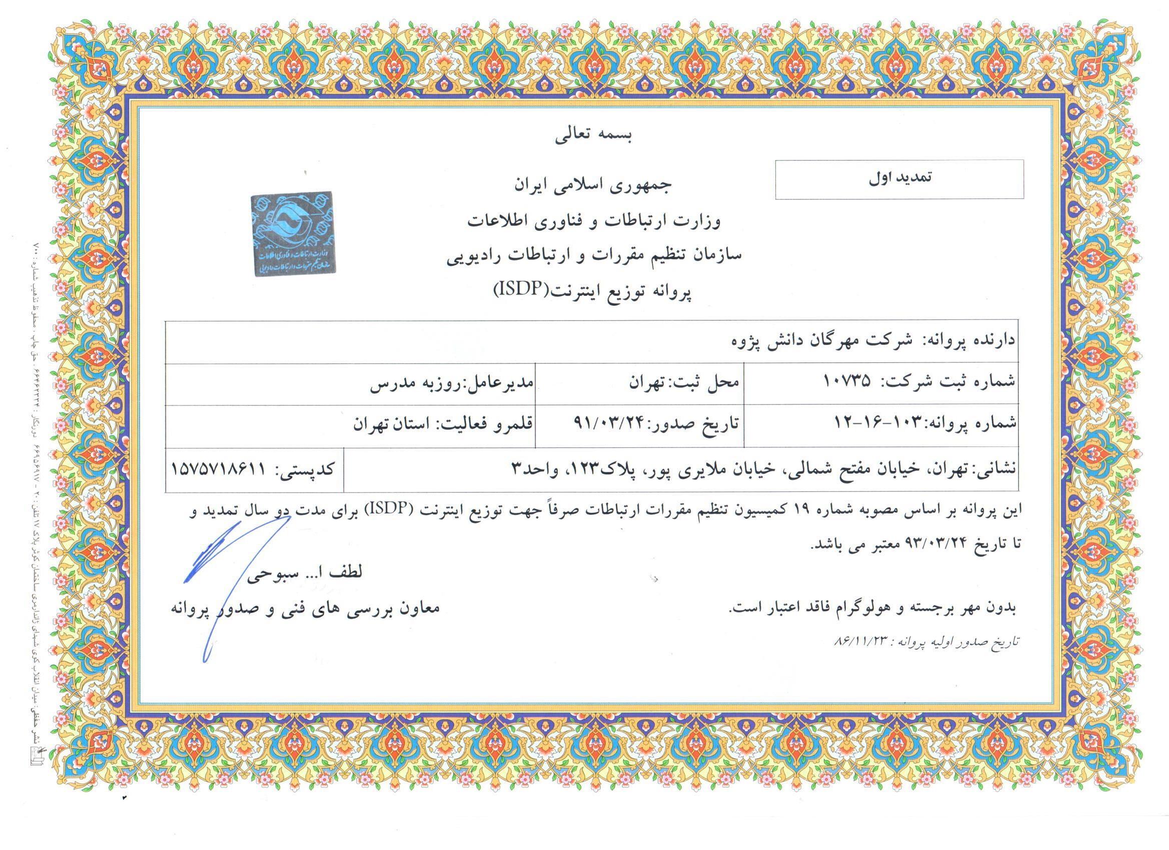 پروانه ISDP در استان تهران