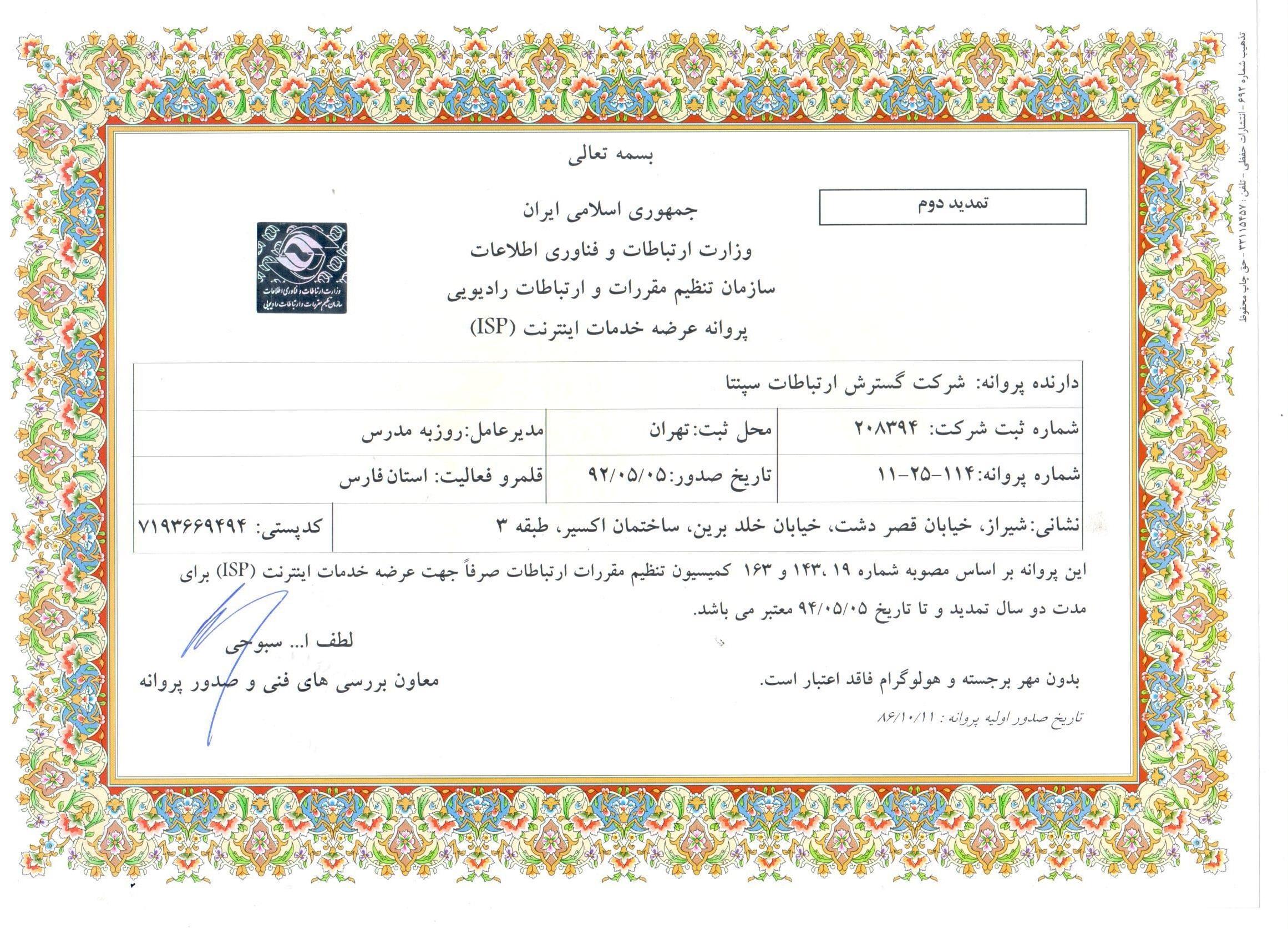 پروانه ISP در استان فارس