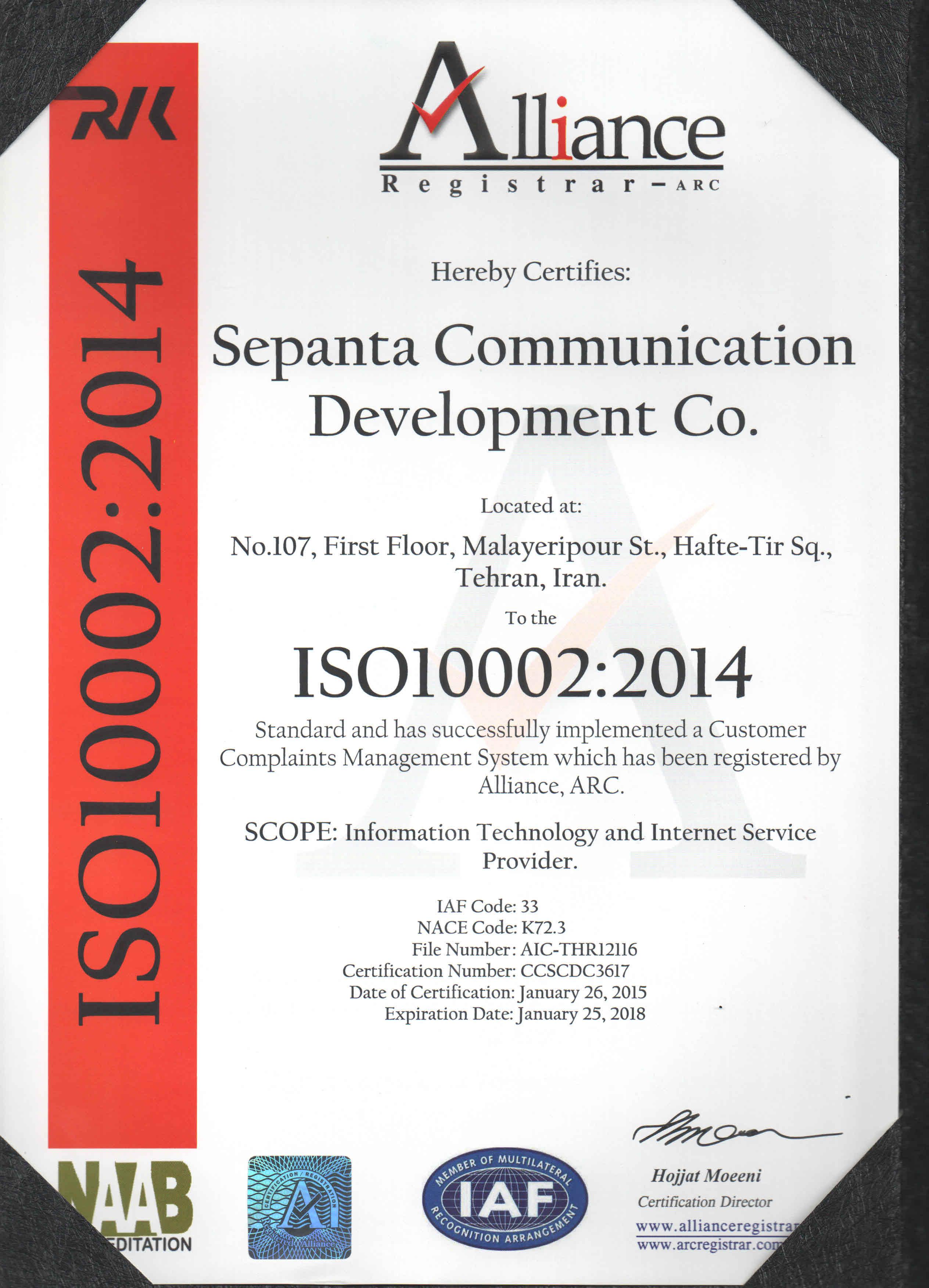 گواهی نامه ISO10002:2014 از شرکت Alliance