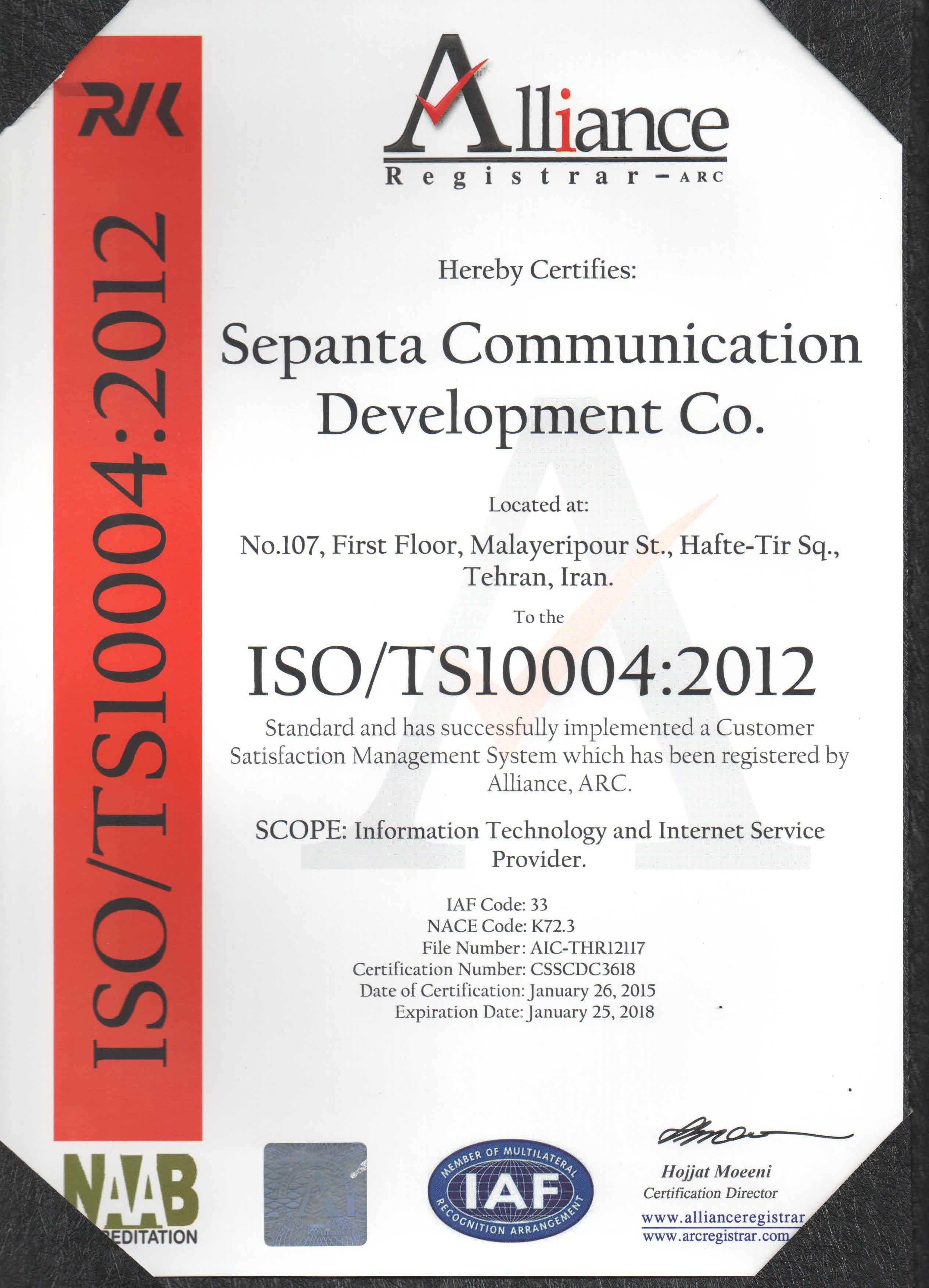 گواهی نامه ISO/TS10004:2012 از شرکت Alliance