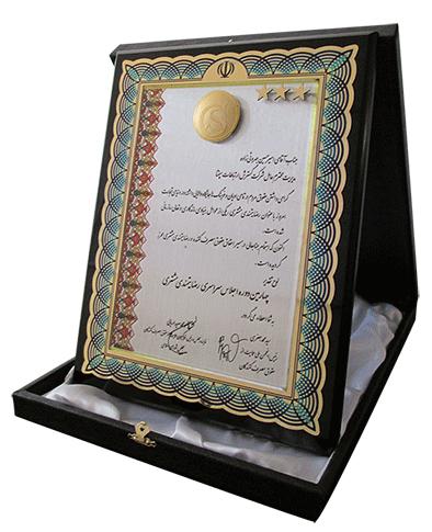 لوح رضایت مندی مشتریان سال ۱۳۹۳
